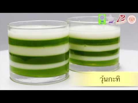 ตำรับอาหารไทยออนไลน์ฯ - วุ้นกะทิ