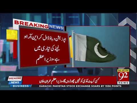 Prime Minister Imran Khan addresses nation on $6 billion packages from Saudi Arabia