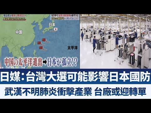 日媒:台灣大選可能影響日本國防|武漢不明肺炎衝擊產業-台廠或迎轉單|午間新聞【2020年1月6日】|新唐人亞太電視