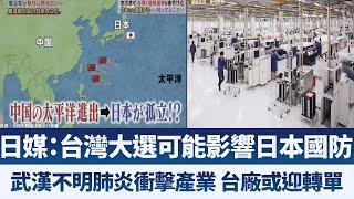 日媒:台灣大選可能影響日本國防|武漢不明肺炎衝擊產業 台廠或迎轉單|午間新聞【2020年1月6日】|新唐人亞太電視