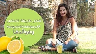 أفضل طريقة لتحضير الليموناضة البترونية وفوائدها