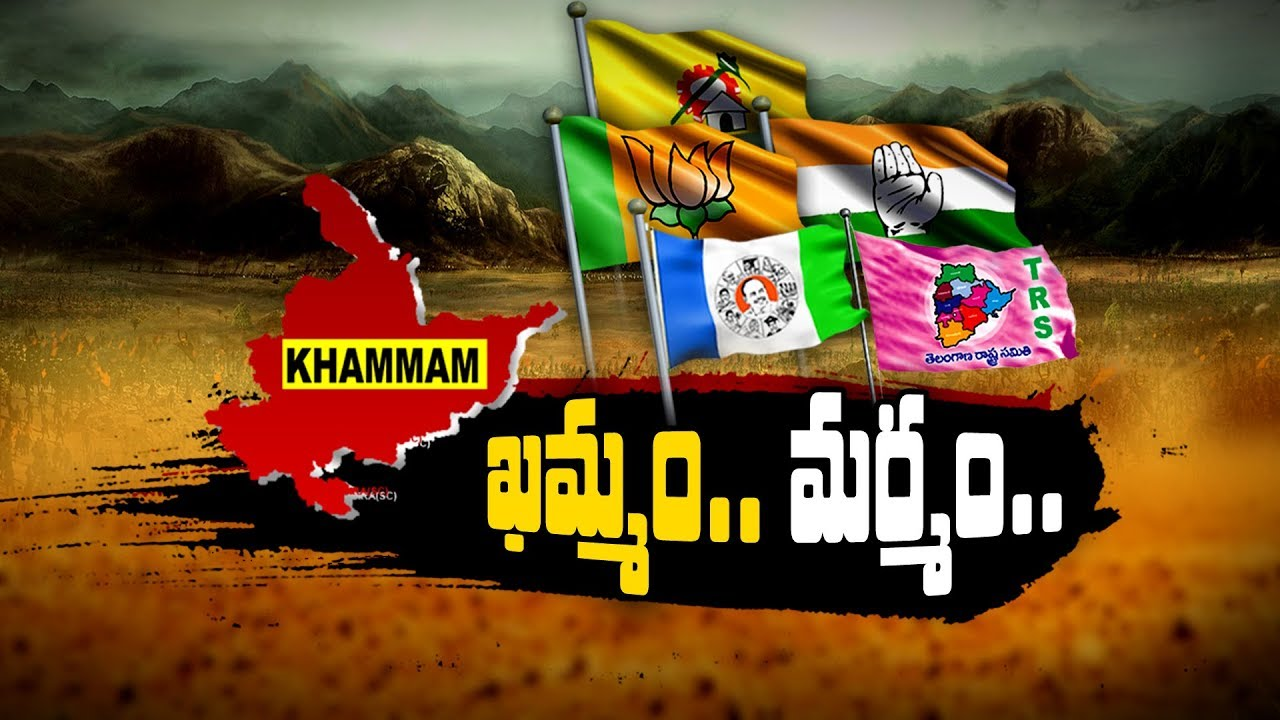 Khammam DCCB Elections 2020 - Telugu Political Roundup