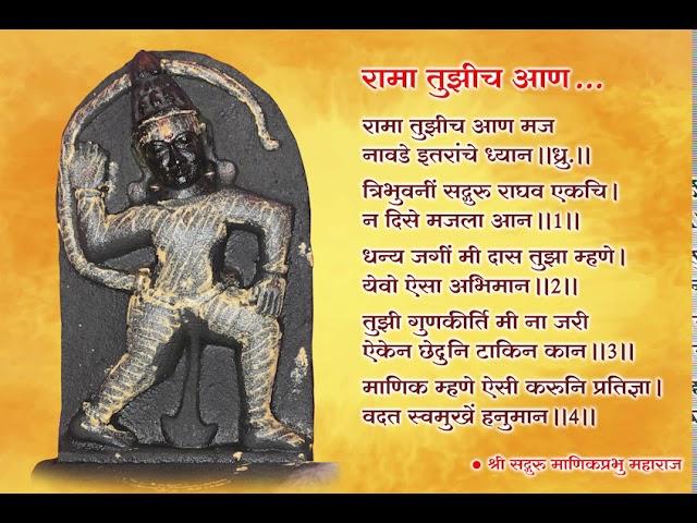 Rama Tujich Aan - रामा तुझीच आण - Hanuman Bhajan by Shri Manik Prabhu Maharaj
