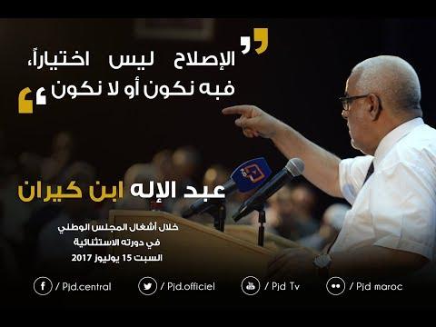 كلمة ابن كيران بالمجلس الوطني الاستثنائي للحزب 15 يوليوز 2017