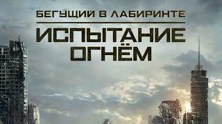 «Бегущий в лабиринте: Испытание огнем» — фильм в СИНЕМА ПАРК