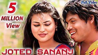 Joted Sananj (New Santali Album - SANGINJ DISOM PERA)
