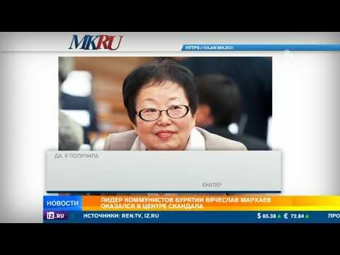 """Сенатор Мархаев """"сливает"""" губернатора Левченко ради места мэра Улан-Удэ"""