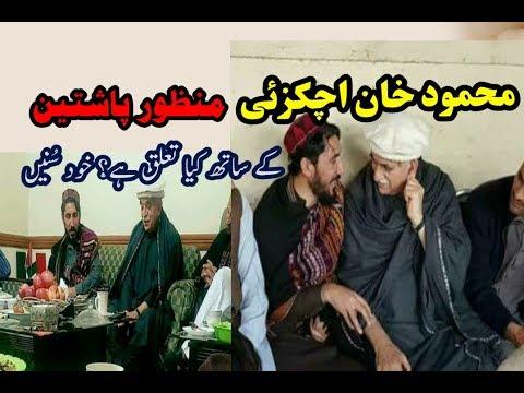 Manzoor Pashtun Talks About Mehmood Khan Achakzai Meeting #PashtunLongMarch2Peshawar