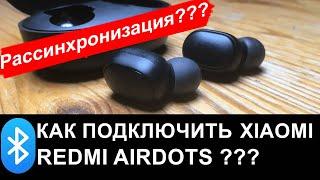 Як підключити Xiaomi Redmi Airdots до телефону, iphone, ноутбука і т. д. Інструкція. Асинхронність