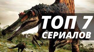 """7 Сериалов  похожих на  """"Портал юрского периода""""  2007. Фильмы про динозавров и выживание"""