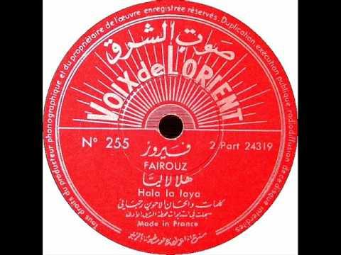 Vintage Arabic 'Pop' Music - Hala La Laya by Fairouz