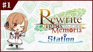 【祝!初放送】Rewrite IgnisMemoriaStation 公式生放送!#1