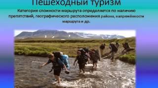 видео Энциклопедия путешествий и туризма