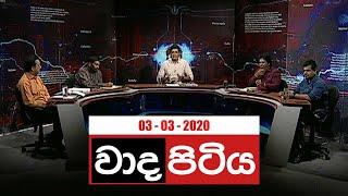 Waada Pitiya | 04th March 2020 Thumbnail