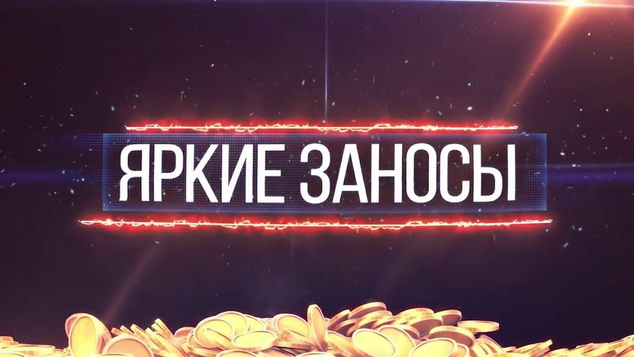 MELSTROY ЖЕСТКО ЗАНОСИТ В КАЗИНО. НОВЫЕ ЗАНОСЫ КАЗИНО 2020.