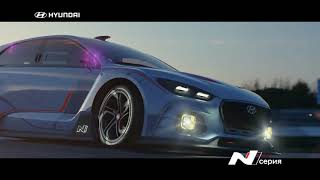 Реклама авто N серии от Hyundai