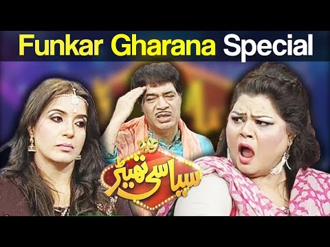 Syasi Theater 9 Aug 2017 - Funkar Gharana Special - Express News