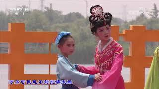 《大手牵小手》 20190706 走进镇江(二) CCTV少儿