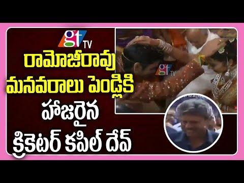 Cricketer Kapil Dev Family at Ramoji Rao Granddaughter Marriage  GT TV