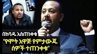 Ethiopia ዶ/ር አብይ ለሞት ነጋዴ አክቲቪስቶች እና ፖለቲከኞች ከባድ ማስጠንቀቂያ ሰጡ