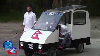 पेट्रोलको अब No चिन्ता पोखरामा बिद्यार्थीले बनाए सोलार Car