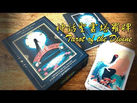 神話聖靈塔羅牌開箱賞析 Tarot of the Divine Unboxing/Review