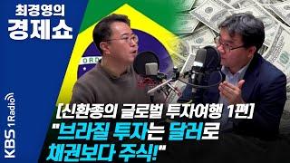 """[최경영의 경제쇼] 0211(화) [신환종의 글로벌 투자여행 1편]  """"브라질 투자는 달러로~ 채권보다 주식!"""""""