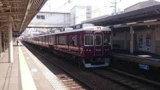 組成変更  阪急8000系8031F+7000系7001F 十三駅発車