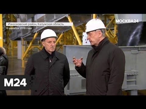 """""""Москва сегодня"""": Собянин посетил производственную площадку ЭкоТехноПарка """"Калуга"""" - Москва 24"""