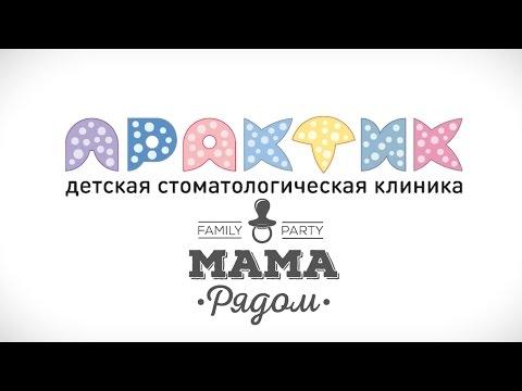 Практик/Мама Рядом