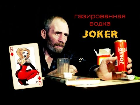 Обзор на Газированную водку Joker!!!