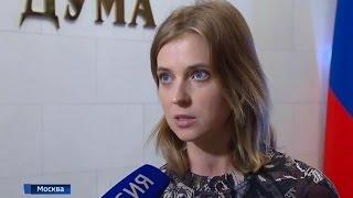 Наталья Поклонская в Государственной Думе Российской Федерации