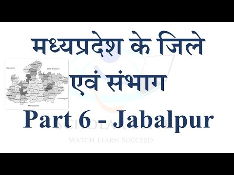 Madhya Pradesh District and Division Part 6 Jabalpur for MPPSC VYAPAM PATWARI EXAM