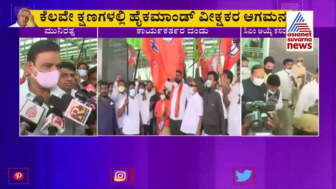 Download BJP MLA Munirathna Reacts On Choosing Of Next Karnataka CM