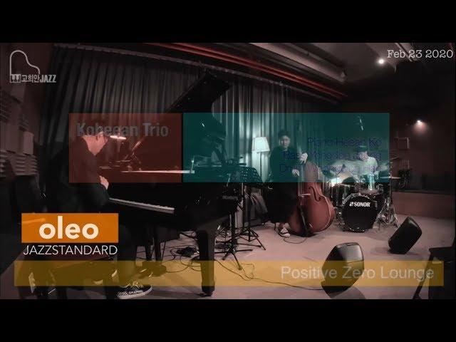 Oleo - Koheean Trio (고희안 트리오)