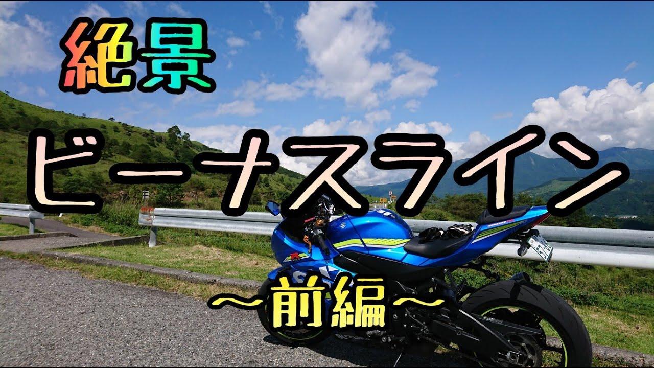 モトブログ #092 絶景!真夏のビーナスラインを満喫~前篇~【GSX-R1000R】