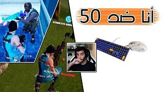 Fortnite | أفضل من أفضل لاعب في العالم