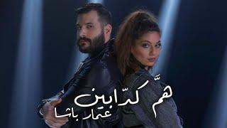 3ammar Basha - Homma Kadabeen (Official Music Video) |  عمار باشا - همَّ كدابين