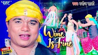 आ गया #Manoj Saki का पुरे यूपी बिहार में धूम मचा देने वाला Video   Wine Is Fine   2021 Bhojpuri Song