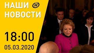 Наши новости ОНТ: Лукашенко вручил орден Матвиенко; риск коронавируса в РБ низкий; «черные риелторы»