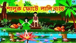 শালুক ফোটে লালি নাচে -  Bengali  Rupkothar Golpo |  Bengali Fairy Tales