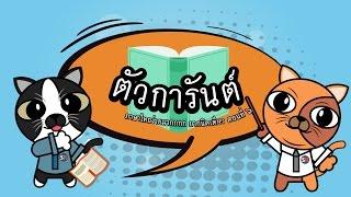 ตัวการันต์ และ ทัณฑฆาต โดย อาจารย์ ดร.สิริลักษณ์ และ ครูปวิวัณณ์ สื่อการเรียนการสอน ภาษาไทย ตอนที่ 6