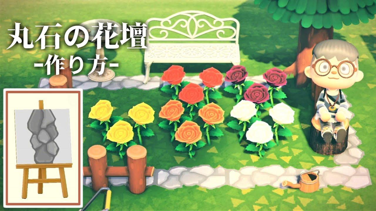 アツモリ 花壇