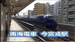 【南海電車】今宮戎駅 複々線