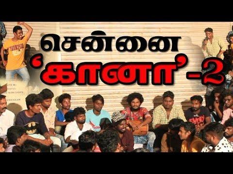 Chennai gana -2
