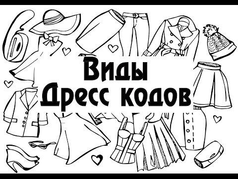 Виды дресс кодов (Dress code)