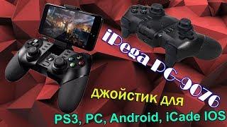 ✔ Обзор ✔ джойстик iPega PG-9076