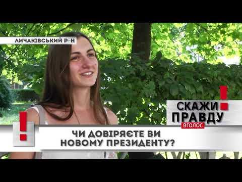 НТА - Незалежне телевізійне агентство: Чи довіряють львів'яни Зеленському? - ПРАВДА ВГОЛОС
