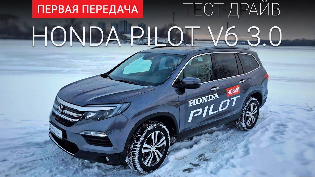 Honda Pilot с пробегом 2008 | Автохит 3051 - YouTube