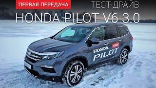 Honda Pilot  (Хонда Пилот): тест-драйв от 'Первая передача'  Украина